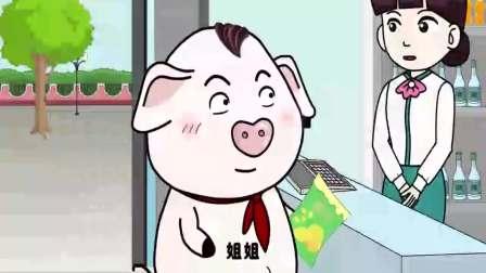 正能量猪屁登:不是打算蹭吃蹭喝吗,怎么突然改变了策略