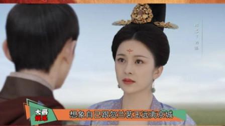 萧承煦中箭身手重伤,没能见贺兰茗玉最后一面,茗玉变太皇太后