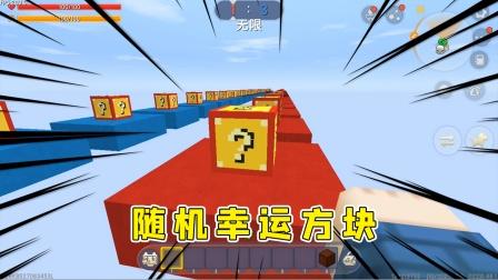 迷你世界:随机幸运方块开箱不是惊喜就是惊吓,半仙表示太刺激了