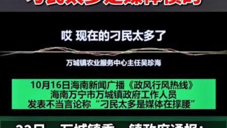 """10月16日,海南万宁市万城镇农业服务中心主任吴珍海在直播时,称""""现在太多""""。"""