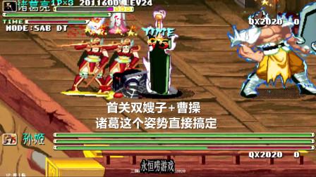 永恒唠游戏: 三国战纪, 诸葛亮摆出奇怪的姿势, 搞定曹操+双孙姬