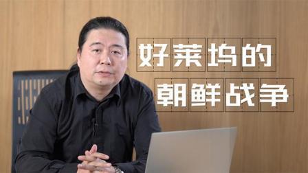 汪海林:好莱坞如何拍朝鲜战争?