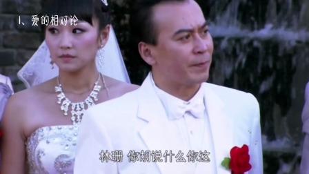 盘点前妻大闹前夫婚礼的高能场面,气场太强大,真解气,痛快!