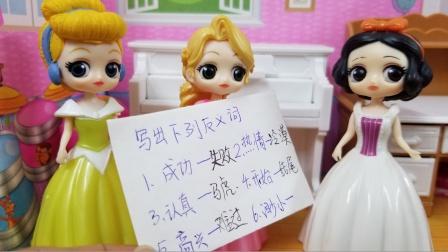 白雪公主故事 白雪是一位小老师,都可以教长发写反义词了