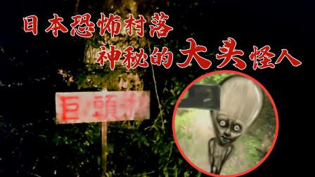 老烟斗鬼故事 2020 第39集 日本八大都市传说,男子误入神秘村落,被大头怪人包围
