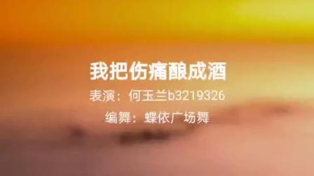 惠州市东家华府:双人舞我把伤痛酿成酒