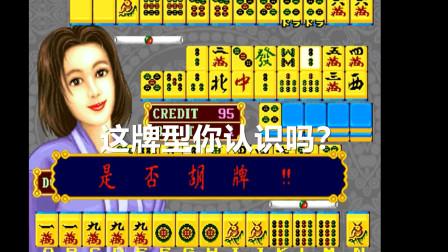 永恒唠游戏: 街机大满贯, 你可识得此牌?