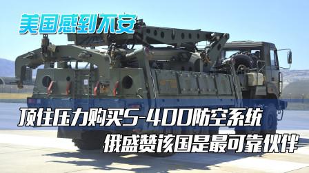 顶住压力购买S-400防空系统,俄盛赞该国是最可靠伙伴,美国感到不安