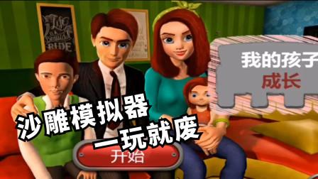 试玩《妈妈模拟器》,真实感受富婆的生活,带两个孩子住小别墅