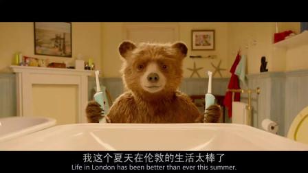 帕丁顿熊 专业理发