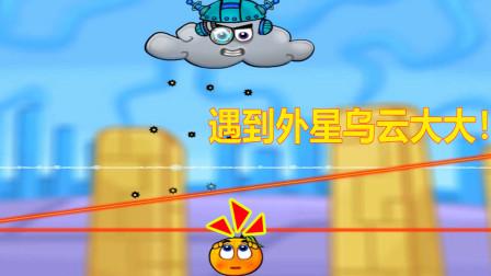 保护橘子26:乌云大大把小橘子赶到了外星去,外星乌云大大出场!