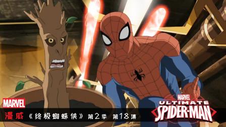 漫威:蜘蛛侠偶遇银河护卫队,和小树格鲁特对话简直成全场笑点!