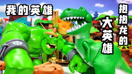 抱抱龙的大英雄是绿巨人!侏罗纪世界公园恐龙霸王龙儿童玩具开箱
