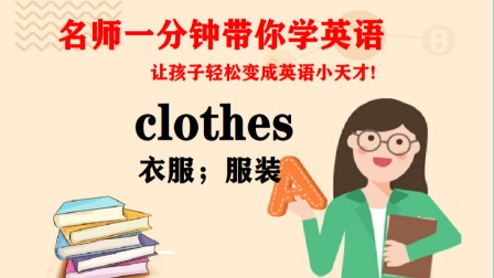 41 clothes 衣服 名师一分钟带你学英语