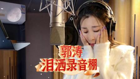 郭涛录制这首《一对对鸳鸯水上漂》泪洒录音棚!
