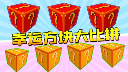 【木鱼】迷你世界:趣味幸运方块,下一秒是幸运,还是灾厄呢?