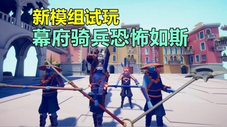 全面战争模拟器:新模组试玩,恐怖如斯的幕府骑兵!