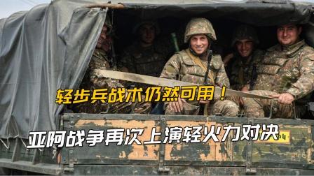 解放军轻步兵战术再现!亚阿战争伏击战:10分钟全歼整个步兵连