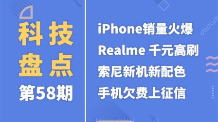 「一周科技盘」iPhone销量火爆等