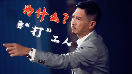 """【配音】为什么要""""打""""工人!"""