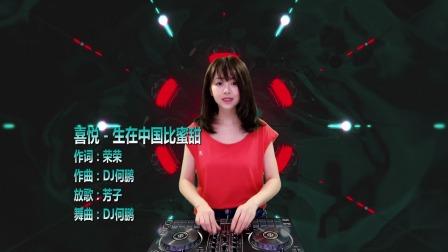 喜悦-生在中国比蜜甜(DJ何鹏版)