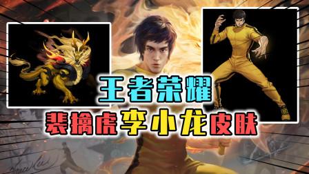 王者周年庆皮肤李小龙,活动期间免费获得,首款双语音的皮肤!