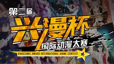 酷的娱乐圈 2020 第二届兴漫杯大赛启动 签约优酷UTS赋能动漫产业