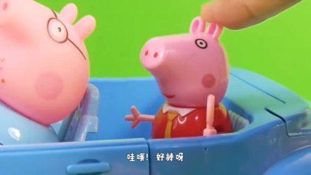 佩奇玩具:和猪爸爸因为搭车引发的尴尬