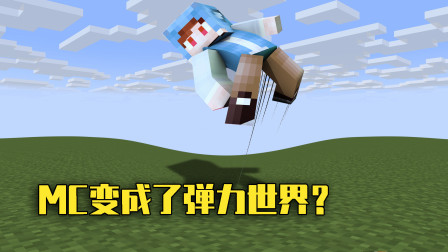 我的世界:所有方块都变成超强弹力方块!僵尸都被弹飞几百米高?