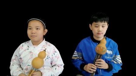 王佳欣、黄博  葫芦丝课堂练习《红歌联奏》