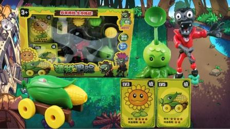 植物大战僵尸玩具拆箱,卷心菜投手玉米战车对战突眼僵尸