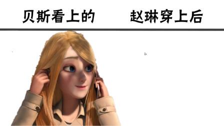 贝丝看上的衣服vs穿在赵琳身上后,有种小学生偷穿大人衣服的感觉