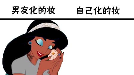 茉莉公主男友化的妆vs自己化的妆,在这一方面上,还是靠自己吧