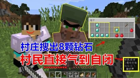 我的世界禁止挖矿2:在村庄搜出8颗钻石,村民气的自闭了