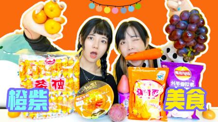 """24小时买""""橙紫""""食物,给对方吃!窝窝头VS面包糠,一个比一个香"""