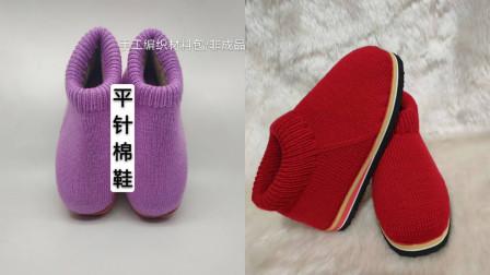 手工编织鞋头平针棉鞋教程,宝宝线编织毛线拖鞋教学视频