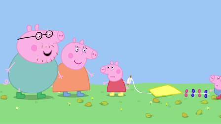小猪佩奇|一家人去放风筝, 佩奇乔治很努力, 风筝为啥飞不起来?