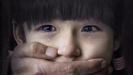 拐卖儿童人贩子被挖眼割耳剪舌(上)
