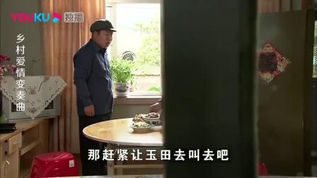 赵四一听刘能要来家吃饭,赶紧喊老婆:把小鸡端下去!笑喷了