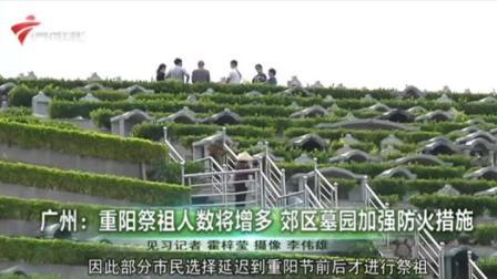 广州:重阳祭祖人数将增多  郊区墓园加强防火措施 今日关注 20201024