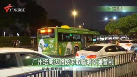 广州塔周边路段采取临时交通管制 今日关注 20201024