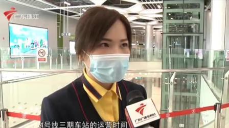 深圳:地铁4号线三期完工  市民免费试乘真开心 今日关注 20201024