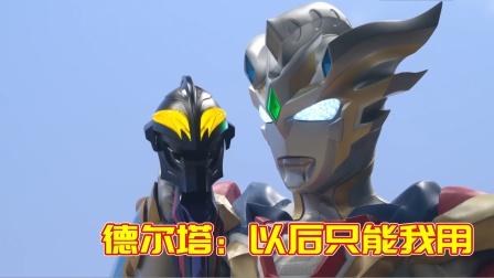 泽塔奥特曼:贝利亚魔剑成德尔塔专属武器,其他形态不能用吗?