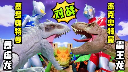 奥特曼和恐龙的巅峰对决!侏罗纪世界公园恐龙霸王龙暴虐龙玩具!