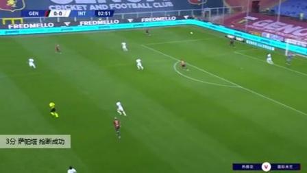 萨帕塔 意甲 2020/2021 热那亚 VS 国际米兰 精彩集锦