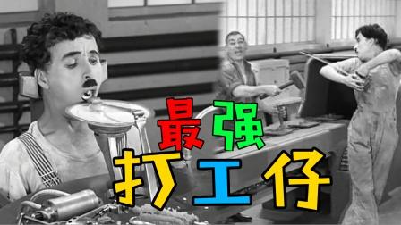 卓别林大闹工厂闹笑话,四川话沙雕配音喜剧