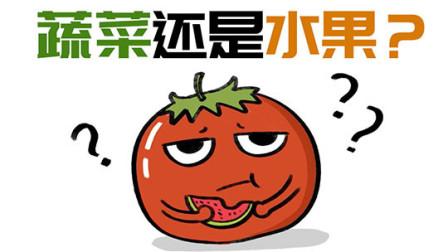 番茄到底算是蔬菜还是水果?