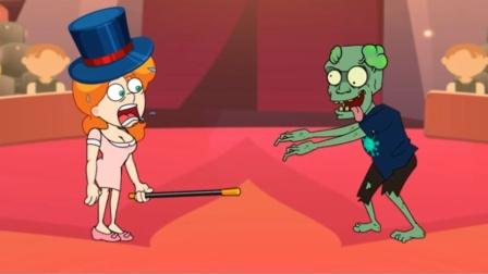 救救大姐姐:马戏团里什么怪物都有