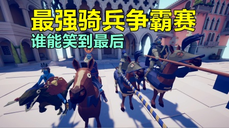 全面战争模拟器:相同价格下,谁是最强骑兵?