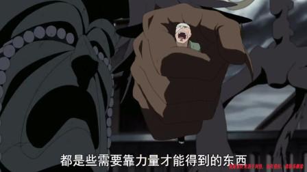 火影:鸣人召唤蛤蟆老大出手,也伤不了六道仙人时代的最终兵器